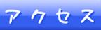遖丞ウカ蟶らセ主ョケ螳、繝�繝シ繝ゥ繝ウ繝ォ繝シ繧ク繝・縲�繧「繧ッ繧サ繧ケ繝槭ャ繝�